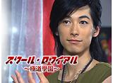 「スクール・ロワイアル〜極道學園〜」第8〜13話 14daysパック