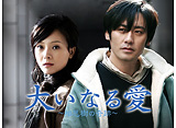 「大いなる愛〜相思樹の奇跡〜」 第1〜8話 14daysパック