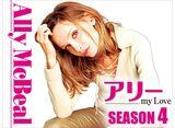 「アリー my Love シーズン4」第1話〜第23話 30days パック