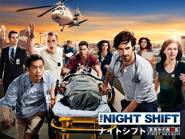 ナイトシフト 真夜中の救命医 シーズン1 第1話 始まりの夜