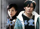 「大いなる愛〜相思樹の奇跡〜」 第9〜15話 14daysパック