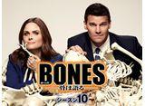 「ボーンズ/BONES -骨は語る- シーズン10」第12話〜第22話 パック