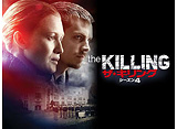 「ザ・キリング/THE KILLING シーズン4」全話パック