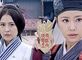 秀麗伝〜美しき賢后と帝の紡ぐ愛〜 第15話 名将の采配