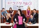 私はラブ・リーガル シーズン3 第10話 ジェーン、クビになる!?