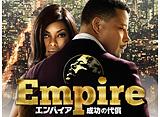 「エンパイア/Empire 成功の代償 シーズン1」全話パック