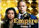 「エンパイア/Empire 成功の代償 シーズン2」第1話〜第10話 パック