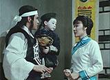 来来!キョンシーズ 第9話 仙人・ジジ助現わる!