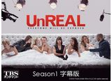 「UnREAL シーズン1」全話パック