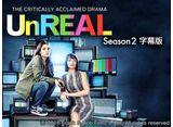 「UnREAL シーズン2」全話パック
