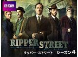 「リッパー・ストリート シーズン4」全話パック