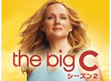 キャシーのbig C いま私にできること シーズン2 第1話 セカンドオピニオン