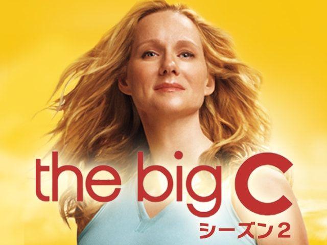 キャシーのbig C いま私にできること シーズン2 第2話 同情なんて大嫌い