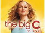 キャシーのbig C いま私にできること シーズン2 第13話 分かれ道