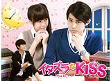 「イタズラなKiss〜Miss In Kiss」第12話〜第21話  14daysパック
