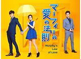 「マーフィーの愛の法則」第12話〜第21話 14daysパック