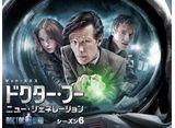 「ドクター・フー シーズン6」全話パック