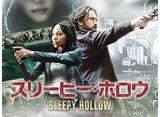「スリーピー・ホロウ シーズン3」第1話〜第8話パック