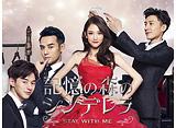 「記憶の森のシンデレラ〜STAY WITH ME〜」第21話〜第30話  14daysパック
