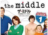 「ザ・ミドル 中流家族のフツーの幸せ シーズン1」全話パック