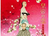「皇帝の恋〜寂寞の庭に春暮れて〜」第1〜20話 25daysパック