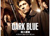 「DARK BLUE/潜入捜査 シーズン1」全話パック