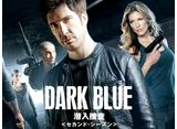 「DARK BLUE/潜入捜査 シーズン2」全話パック