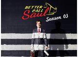 ベター・コール・ソウル シーズン3 第1話 メイベル