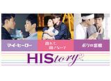 「HIStory マイ・ヒーロー」全話パック