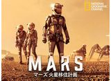 「マーズ 火星移住計画/MARS シーズン1」全話パック