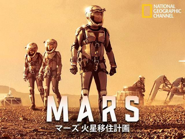 マーズ 火星移住計画/MARS シーズン1 第2話 赤き大地