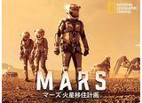 マーズ 火星移住計画/MARS シーズン1 第5話 漆黒の闇