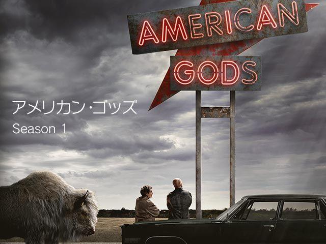 アメリカン・ゴッズ シーズン1 第2話 スプーンの秘密