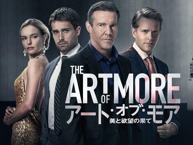アート・オブ・モア 美と欲望の果て シーズン1 第5話 1トン貯蔵所