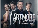 アート・オブ・モア 美と欲望の果て シーズン1 第9話 インタビュー