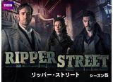 「リッパー・ストリート シーズン5」全話パック