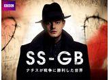「SS-GB ナチスが戦争に勝利した世界」全話パック