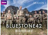 「ブルーストーン42 爆発物処理班 シーズン1」全話パック