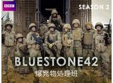「ブルーストーン42 爆発物処理班 シーズン2」全話パック