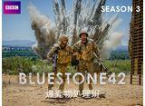 「ブルーストーン42 爆発物処理班 シーズン3」全話パック