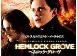 「ヘムロック・グローヴ シーズン2」全話パック