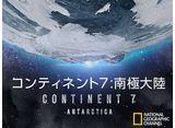 「コンティネント7:南極大陸」全話パック