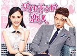 「ダイヤモンドの恋人」第1〜10話 14daysパック