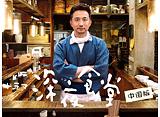 「深夜食堂 中国版」第1〜14話 14daysパック