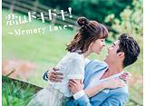 「恋はドキドキ!〜Memory Love〜」第1〜8話 20daysパック