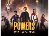 「パワーズ/POWERS シーズン2」全話パック