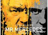 「ミスター・メルセデス/MR. MERCEDES シーズン1」全話パック