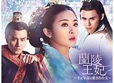 「蘭陵王妃〜王と皇帝に愛された女〜」第21〜33話 20daysパック