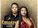 「エンパイア/Empire 成功の代償 シーズン3」全話パック