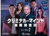 「クリミナル・マインド 国際捜査班 シーズン2」全話パック